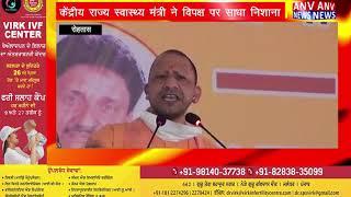 Rohtas : काराकाट में सीएम योगी आदित्यनाथ ने की जनसभा ! ANV NEWS BIHAR !