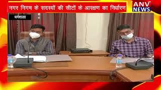 Dharamshala : नगर निगम धर्मशाला का आरक्षण रोस्टर जारी ! ANV NEWS HIMACHAL PRADESH !
