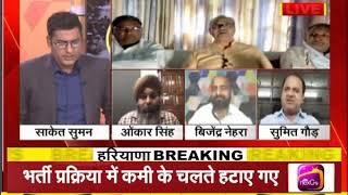 Political Panchayat: कपूर नरवाल क्यों हटे पीछे, क्या कांग्रेस के लिए प्रचार भी करेंगे...?