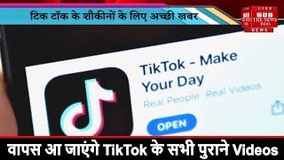 TikTok के शौकीनों के लिए अच्छी खबर, वापस आ जाएंगे सभी पुराने Videos