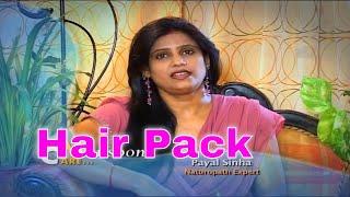 How to make hair pack for long shiny hair tips by Payal Sinha लंबे बालों के लिए हेयर पैक