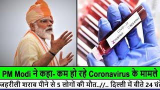 PM Modi ने कहा- कम हो रहे Coronavirus के मामले, ठीक हुए 88% लोग