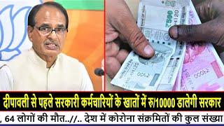 Madhya Pradesh / Diwali से पहले सरकारी कर्मचारियों को बड़ी सौगात, खातों में 10000 रुपये डालेगी सरकार