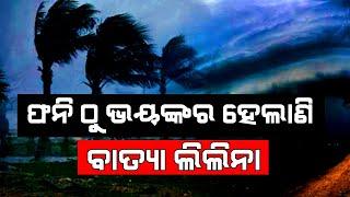 ଫନି ଠୁ ଭୟଙ୍କର ହେଲାଣି ବାତ୍ୟା ଲିଲିନା #OdishaCyclone
