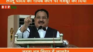 जनता अब बिहार में लालटेन राज नहीं, LED राज चाहती है: श्रीजेपीनड्डा, बक्सर, बिहार, 20.10.2020