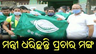 Balasore By Election | BJD Heats Up Campaign | କିଏ ଜିତିବ ବାଲେଶ୍ଵର ନିର୍ବାଚନ?