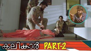 Kalikkar Malayalam Full Movie Part 2 | Latest Malayalam Movies | Jagapathi Babu | Nara Rohith