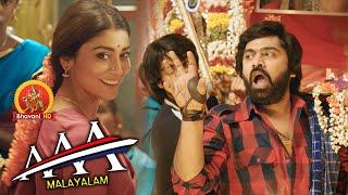 Simbu Flirting With Shriya   AAA Malayalam Movie Scenes   Tamannaah