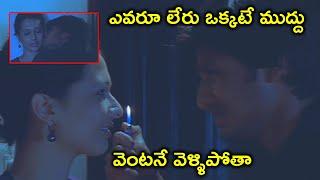 ఒక్కటే ముద్దు వెంటనే వెళ్ళిపోతా | Latest Telugu Movie Scenes | Bhavani HD Movies