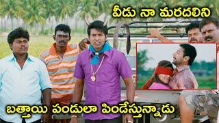 నా మరదలిని బత్తాయి పండులా పిండేస్తున్నాడు   Naari Naari Naduma Murari Movie   Jayam Ravi   Anjali