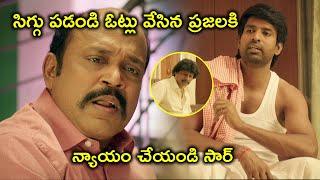 ప్రజలకి న్యాయం చేయండి సార్   Aapadbandhavudu Movie Scenes   Samuthirakani