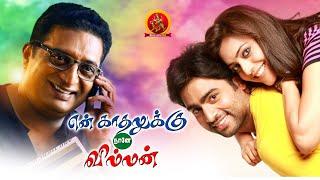 En Kaathalukku Naane Villan Full Movie | 2020 Tamil Movie | Nara Rohit | Nisha Agarwal