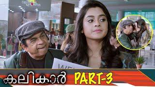 Kalikkar Malayalam Full Movie Part 3 | Latest Malayalam Movies | Jagapathi Babu | Nara Rohith