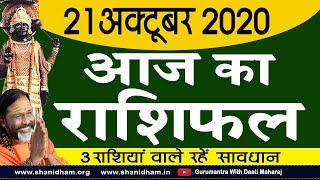 Gurumantra 21 October 2020 Today Horoscope Success Key || 3 राशियां वाले रहें सावधान  ||