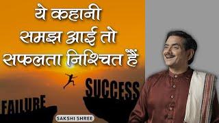 एक कहानी जिसको सुनने के बाद कोई आपको सफल होने से नहीं रोक सकता। @Sadhguru Sakshi Shree