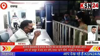 डिग्गी से 2 लाख 40 हजार पार,रायगढ़ पुलिस जुटी जाँच में।