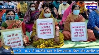 इमरतीदेवी के  खिलाफ की गई अभद्र टिप्पणी का किया विरोध, महिला मोर्चा ने कमलनाथ की फोटो पर पोती स्याही