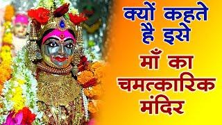 देखिए !  हरसिद्धि माता का यह मंदिर किस तरह चमत्कारों से भरा हुआ है | Harsiddhi Mata | Ujjain |
