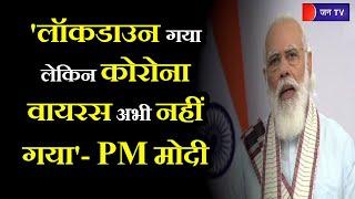 PM Modi Addresses The Nation | कोरोना पर PM का 12 मिनट का संदेश, कहा- जब तक दवाई नहीं, ढिलाई नहीं