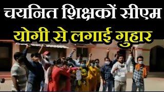 Rae Bareli News | चयनित शिक्षकों CM Yogi से लगाई गुहार,एससी से जल्द आर्डर डिलीवर कराने की मांग