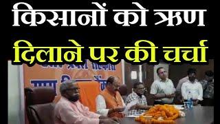 Varanasi News | सभापति संतराम की समीक्षा बैठक, किसानों को ऋण दिलाने पर की चर्चा