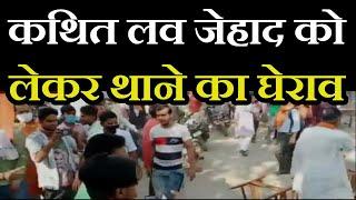 Bareilly News | कथित लव जेहाद को लेकर थाने का घेराव, कार्यकर्ताओ पर पुलिस ने किया  लाठीचार्ज |