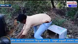 धार एसपी आदित्य प्रताप सिंह के निर्देशन में मनावर पुलिस को मिली बड़ी सफलता। #bn #mp