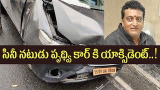 Comedian Prudhvi Raj Car Met With an Accident in Banjarahills | Top Telugu TV