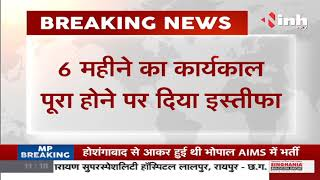 Madhya Pradesh News || Minister Tulsi Silawat ने दिया इस्तीफा