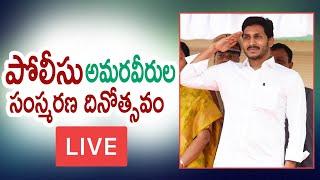 CM YS Jagan LIVE | పోలీసు అమరవీరుల సంస్మరణ దినోత్సవం | Police Commemoration Day LIVE | Top Telugu TV