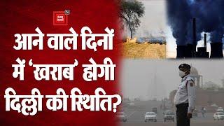 Delhi Pollution: दिल्ली की Air Quality में गिरावट के आसार, जानिए क्यों बढ़ेगा खतरा
