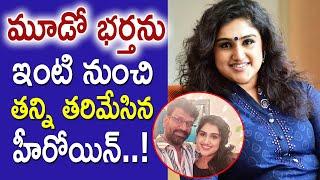 మూడో భర్తను కూడా ఆ హీరోయిన్ ఇంటి నుంచి తన్ని తరిమేసిందా..! | Bigg Boss Tamil Fame Vanitha Vijaykumar