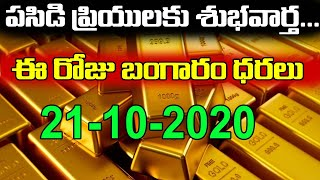 Gold Price Today In India | Gold rate 21-10-2020 | #GoldRate | Gold Rate In Hyderabad | Top TeluguTV