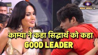 Bigg Boss 14: Kamya Punjabi Ne Ki Sidharth Shukla Ke Leadership Ki Taarif, Kya Boli Kamya
