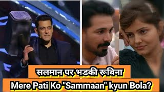 Salman Khan पर भडकी रूबिना, Mere Pati Abhinav Shukla Ko Samaan Kyun Bola Salman Ne? Bigg Boss 14