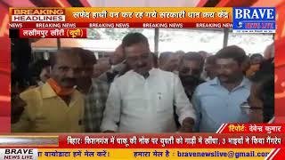 #Lakhimpur_Khiri : सरकार की लाख कोशिशो के बाबजूद विचैलियों के हाथो लुट रहा किसान का धान