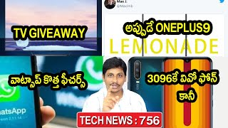 TechNews in Telugu 756:oneplus 9,whatsapp new features,Samsung S20 FE,TAB A7,iphone 12 5g,FB AI Tool
