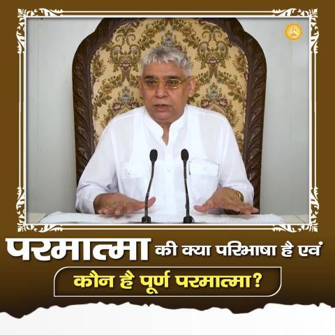 परमात्मा की क्या परिभाषा है एवं कौन है पूर्ण परमात्मा है    संत रामपाल जी महाराज सत्संग   