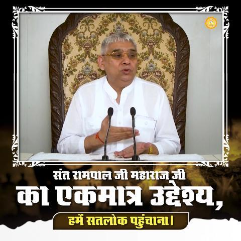संत रामपाल जी का एकमात्र उद्देश्य हमें सतलोक पहुंचाना    संत रामपाल जी महाराज सत्संग   
