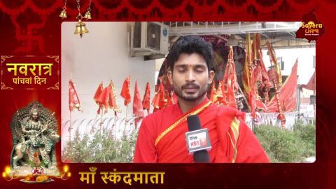 Navratri Special: ਪੰਜਵੇਂ Navaratri 'ਤੇ ਹੋਵੇਗੀ Maa Skandamata ਦੀ ਪੂਜਾ, ਦੇਖੋ Special Report