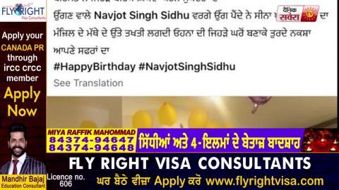 Navjot Sidhu के हौंसले की Fan हुई Amrita Warring, Facebook पर लिखी यह बड़ी बात