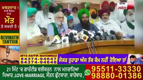 Punjab के किसानों का बड़ा एलान, चलेंगी माल गाडीयां, Toll Plaza व Reliance Pump पर धरने रहेंगे जारी
