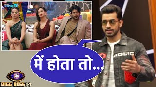 Bigg Boss 14: Gautam Gulati Reaction On Seniors Decision | BB 14