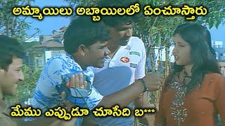 మేము ఎప్పుడూ చూసేది బ*** | Latest Telugu Movie Scenes | Bhavani HD Movies