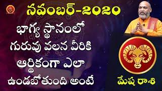 Mesha Rasi November 1st - 30th 2020 | Rasi Phalalu Telugu | Nanaji Patnaik | Aries