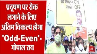 दिल्ली की 2 करोड़ जनता के कंधों पर है 'रेड लाइट ऑन,गाड़ी ऑफ' अभियान- गोपाल राय