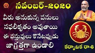 Karkataka Rasi November 1st - 30th 2020 | Rasi Phalalu Telugu | Nanaji Patnaik | Cancer