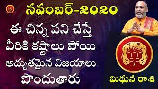 Mithuna Rasi November 1st - 30th 2020 | Rasi Phalalu Telugu | Nanaji Patnaik | Gemini