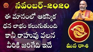 Meena Rasi November 1st - 30th 2020 | Rasi Phalalu Telugu | Nanaji Patnaik | Pisces