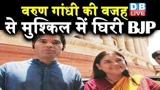 BJP सांसद वरुण गांधी का एक और audio viral | Varun Gandhi की वजह से मुश्किल में घिरी BJP |  |#DBLIVE
